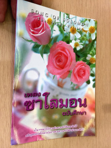 SONG OF SOLOMON Thai Bible Study Version / King Solomon / The Song of Songs, also Song of Solomon or Canticles,  שִׁיר הַשִּׁירִים‬, Šîr HašŠîrîm, ᾎσμα ᾎσμάτων