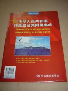 China Japan DISPUTE Islands Map / Diaoyu Islands / Senkaku Islands / Zhonghua Renmin Gongheguo Diaoyu Dao Ji Qi Fushu Daoyu / Tiaoyutai Islands / Pinnacle Islands