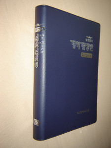 Korean Bible with Color Illustration / New Korean Revised Version / NKRC72 / Great for All Ages