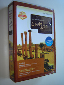 Korean Archaeological STUDY Bible / NKRV Back to the Bible Agape Special Bible / Leather Bound, Golden Edges, Thumb Index
