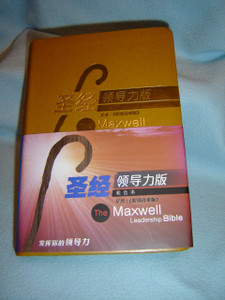 Chinese Language Study Bible with Study materials adapted from The Maxwell Leadership Bible / Leather Bound with Silver Edges / Shepherd's Bible