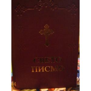 Serbian Bible Cyrilic Orthodox Synodal / Pravoslav Bible / Biblija - Sveto Pismo
