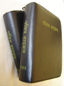 Nepalese Language Leather Bound Bible with Zipper and Golden Edges / Nepali New Revised Version