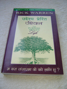 Nepali Purpose Driven Life / Nepalese Language Edition / Rick Warren