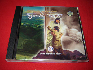 Nepali Christian Worship CD Coming to Jesus / 10 Beautiful Songs / WORSHIP NEPAL 8