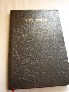 Rajbanshi Language New Testament, Word of God / Rangpuri is a Indic language