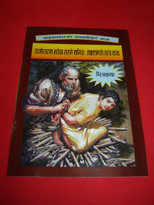 Nepali Language Bible Comic Book for Children / Story of Abraham