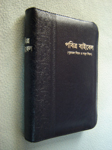 Bangla Language Bible / Blue Leather Bound, Silver Edges, Zipper / Bangla Common Language Version