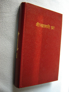 Khaling Language New Testament / Khaling is a Kiranti language spoken in Solukhumbu, Nepal