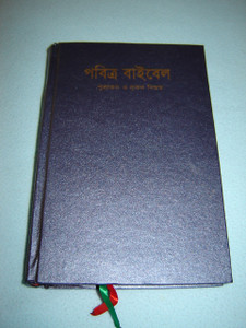Bangla Language Bible OV / Re-edited Old Bangla Version