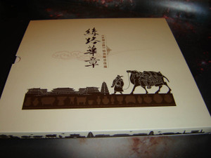 Chinese Silk Road 2012 Postage Stamp Collectors Book / Inside book REAL Chinese Stamps