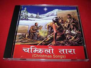 Nepali Christian Worship CD / Nepalese Christmas Songs / 10 Beautiful Christmas Songs