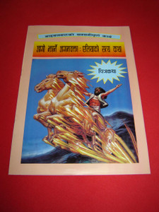 Nepali Language Bible Comic Book for Children / Story of Elijah The Prophet