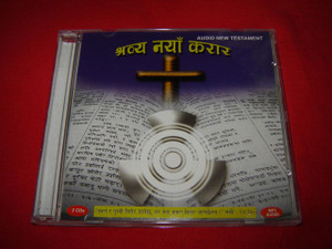 Nepali Audio MP3 New Testament on 2 CD's / Nepalese Language