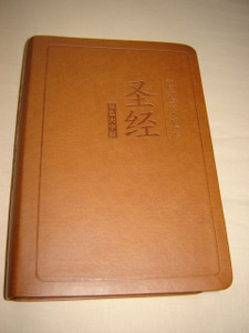 Chinese Bible Large Bold Font / Brown Leather Cover / 145X215 / Great for people that need large characters to read Chinese