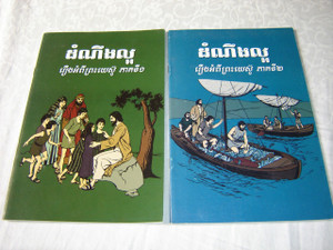 Khmer Early Reader Story Books About Jesus with Illustrations