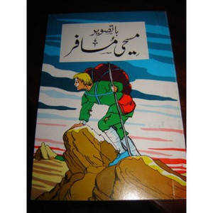 In Urdu Language The Pilgrim's Progress from This World to That Which Is to Come