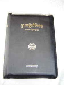 Khmer Holy Bible Black Cover, Gold Edges, Zipper, Thumb Index