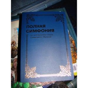 Russian Concordance for the Bible / Ruski Biblia Polnaja Synfonia [Paperback]