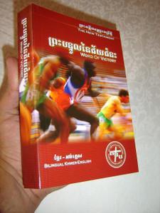 Khmer - English Bilingual New Testament / Khmer Standard Version KHSV - ESV