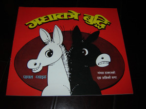 Nepali Language Gospel Animal Tales / White Donkey and Black Donkey equals Zebra
