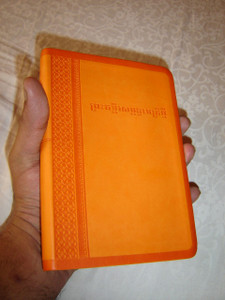 Khmer New Testament Orange Leather Cover, Silver Edges, Thumb Index