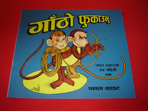 Nepali Language Gospel Animal Tales 2 / Monkeys and the Zebra