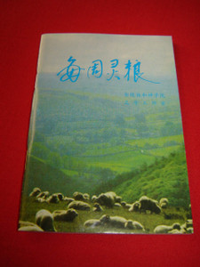 The Lord is My Shepherd Chinese Christian Devotional Booklet with 52 in-depth thoughts