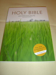 Thai - English New Testament 2012 FIELD / Diglot Thai New Contemporary Version
