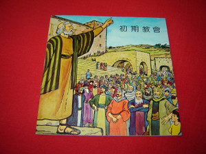 Chinese Children's Storybook / The Early Church / ACTS