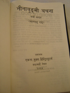 Sampang Rai Language New Testament / Nepal Word of God / Sampang is a subgroup of Rai and belongs to Central Kiranti