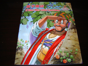 A Short Man Called Zacchaeus / Chinese - English Bilingual Bible Story Book for Children