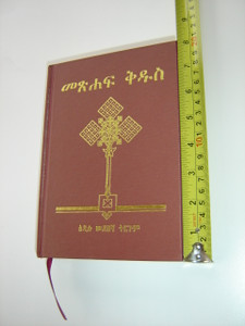 Amharic Bible Burgundy Cover with Cross / Standard Bible in Amharic