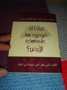 What on Earth Am I Here for - Arabic Language Edition / Rick Warren
