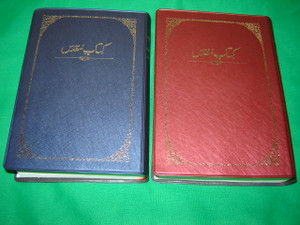 Urdu Holy Bible / Burgundy or Blue PVC Cover / Revised Version 2012