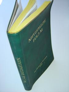 The AHANTA New Testament / NHYIHYELITE FULD NI / The New Testament with Illustrations in Ahanta Language