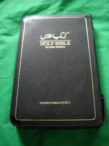 Urdu Holy Bible with Zipper, Golden Edges, Thumb Index, Color Maps / Revised Version