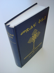 Amharic Bible Blue Hardcover / Midsize Standard Bible in Amharic Language with Column References