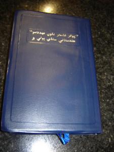Sindhi Hindustani New Testament / Z 20 SIND 067 / Silver Edges