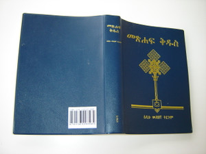 Amharic Reference Bible / Standard Bible in Amharic Language with Column References