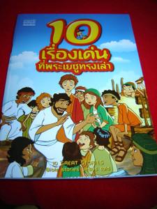 10 Great Bible stories Jesus told in Thai Language / Thai children's Bible