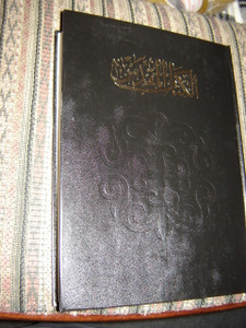 Arabic Black Hardcover Large Print Bible / NVD 93 Arabic New Van Dyck Bible