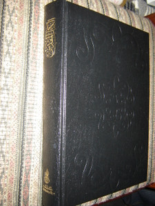 Arabic Black Hardcover Large Print Bible with Thumb Index / NVD 93TI