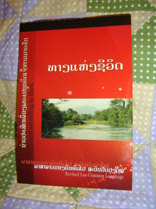 The Gospel of Mark in Lao Language / Revised Lao Common Language