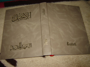 Arabic Hardcover Super Large Print New Testament 293 /  Arabic New Van Dyck NT