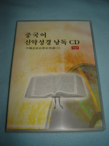 Chinese Audio New Testament / MP3 Audio on 2 Discs / Disc 1 Matthew - Acts, Disc 2 Romans -Revelation