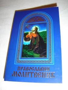 Serbian Orthodox Prayer Book, Small Size / Jesus Prays / Pravoslavni Malitvenik / Cprski Pravoslavni Manastir Sveto Ocsa Nikolaja