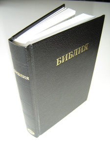 Russian Language Bible with References / Large Print - Black Hardcover / 2006 Print by TBS
