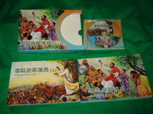 Best Stories of Jesus in Chinese and English / Children's Bible in 2 Volumes with Audio mp3 CD