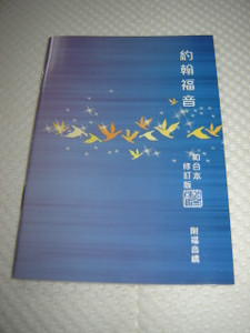 Gospel of John in Chinese - Revised Chinese Union Version / Chinese Language Edition